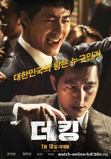 Король (2017) смотреть онлайн фильм Криминал
