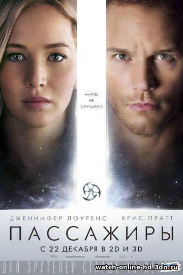 Пассажиры (2016) смотреть онлайн фильм Фантастика