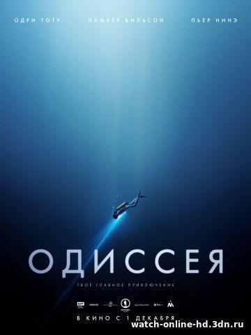Одиссея смотреть онлайн фильм (Приключения 2016)