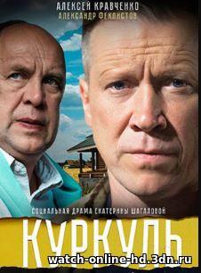 Куркуль (2017) смотреть онлайн фильм НТВ