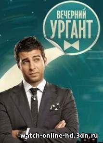 Вечерний ургант. Гарик Мартиросян 10.02.2017 смотреть онлайн Первый канал