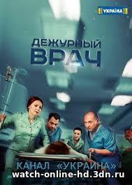 Дежурный врач / Черговий лікар 14, 15, 16 серия смотреть онлайн сериал бесплатно онлайн