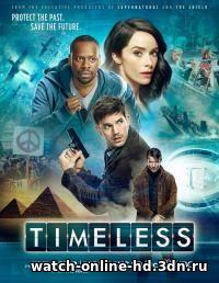 Вне времени 1 сезон 1-4, 5, 6 серия смотреть онлайн сериал 2016 бесплатно онлайн