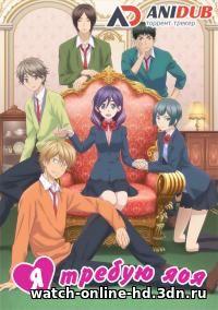 Я требую яоя (2016) смотреть онлайн аниме 5, 6, 7 серия