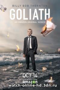 Голиаф 1 сезон 8, 9, 10 серия смотреть онлайн сериал (Драма 2016) бесплатно онлайн