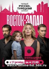 Восток-Запад 1-10, 11, 12 серия смотреть онлайн сериал (Мелодрама 2016) бесплатно онлайн