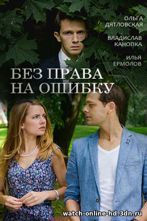 Без права на ошибку 1, 2, 3, 4 серия смотреть онлайн сериал (Мелодрама 2016) бесплатно онлайн