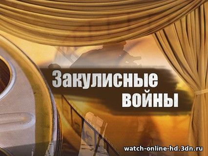 Закулисные войны в спорте 17.02.2017 смотреть онлайн ТВЦ
