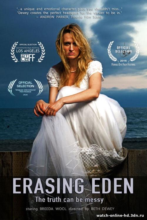 Стирая Идэн (2016) смотреть онлайн фильм Драма бесплатно онлайн