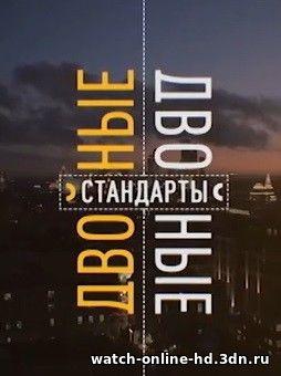 Двойные стандарты 25.03.2017 смотреть онлайн НТВ