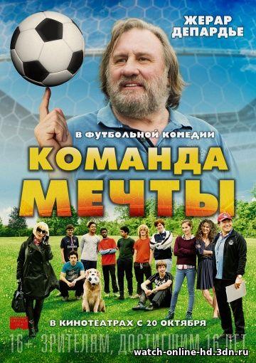 Команда мечты (2016) смотреть онлайн фильм Комедия бесплатно онлайн