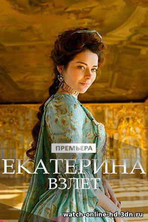 Екатерина Взлёт 3,4 серия смотреть онлайн Россия-1