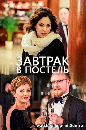 Завтрак в постель (2017) - 1-4 серия смотреть онлайн сериал все серии Россия-1 бесплатно онлайн