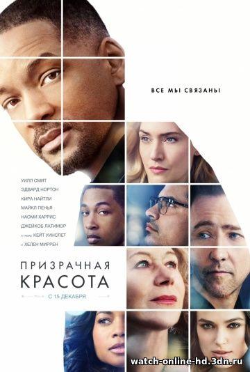 Призрачная красота (2016) смотреть онлайн фильм Драма бесплатно онлайн