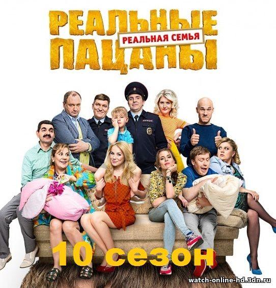 Реальные пацаны 10 сезон 18 серия 10.04.2017 смотреть онлайн ТНТ