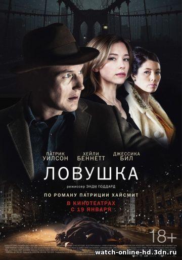 Ловушка (2017) ...