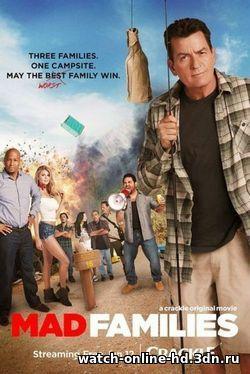 Безумные семейки (2017) смотреть онлайн фильм Комедия бесплатно онлайн