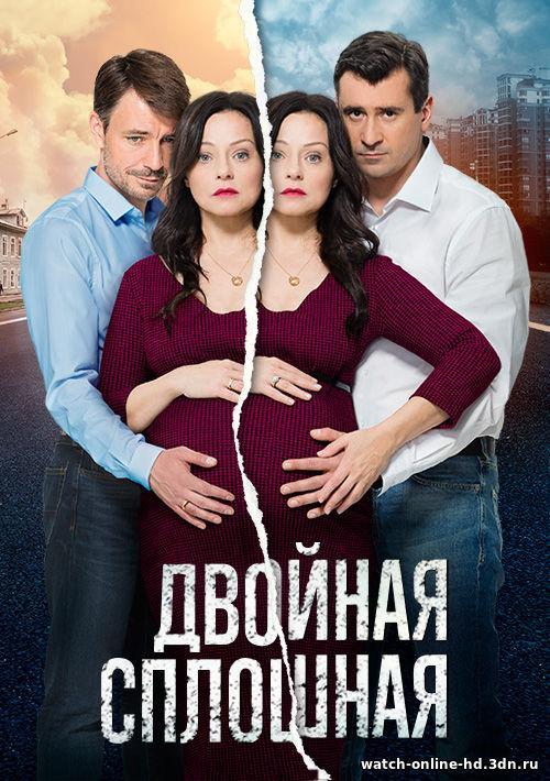 Двойная сплошная 2 сезон 13, 14 серия 09.03.2017 смотреть онлайн