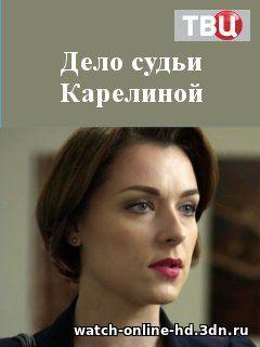 Дело судьи Карелиной (2017) смотреть онлайн фильм Мелодрама бесплатно онлайн