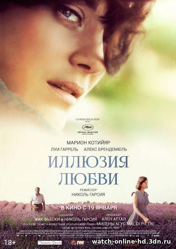 Иллюзия любви (2017) смотреть онлайн фильм Драма бесплатно онлайн