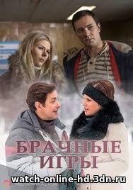 Брачные игры 1-4 серия смотреть онлайн сериал все серии Россия-1 бесплатно онлайн