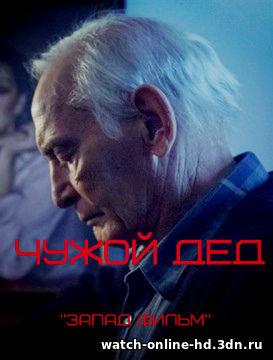 Чужой дед (2017) смотреть онлайн фильм НТВ бесплатно онлайн