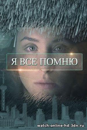 Я всё помню (2017) - 1-8 серия смотреть онлайн сериал все серии Россия-1 бесплатно онлайн