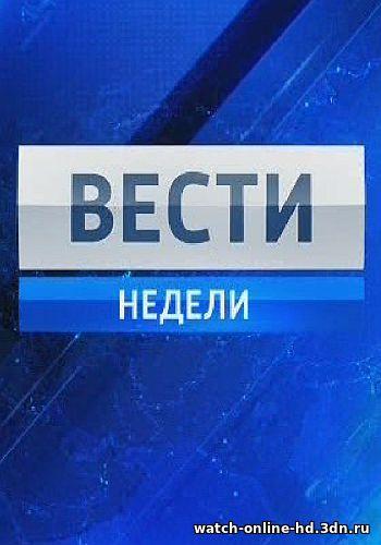 Вести недели 12.02.2017 смотреть онлайн Россия 1