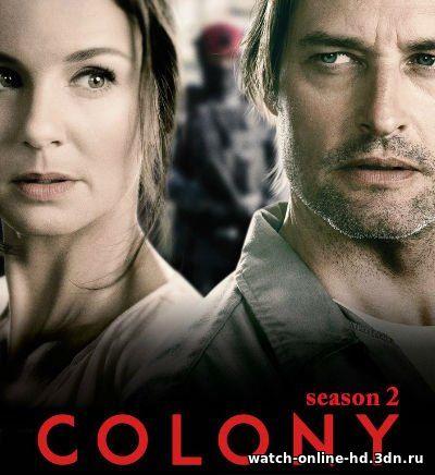 Колония (2017) - 2 сезон 13, 14, 15 серия смотреть онлайн бесплатно онлайн