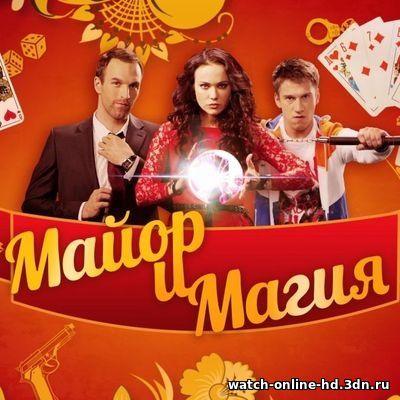 Майор и магия 26 серия 20.03.2017 смотреть онлайн