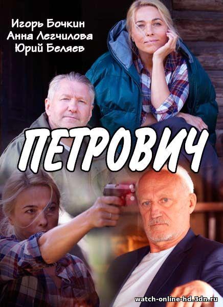 Петрович (2017) смотреть онлайн фильм НТВ