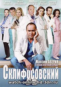 Склифосовский 5 сезон 11,12 серия смотреть онлайн 24.01.2017 Россия 1