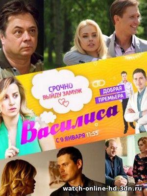 Василиса 29, 30 серия 27.01.2017 смотреть онлайн