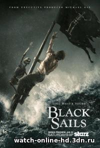 Черные паруса (...