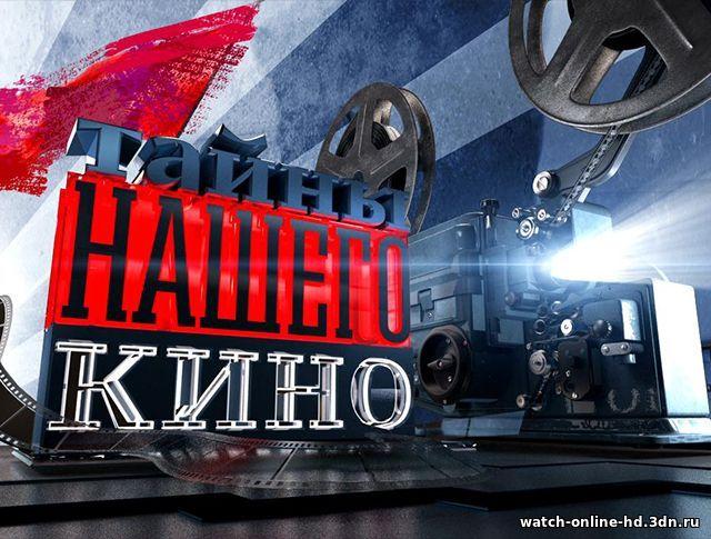 Тайны нашего кино смотреть онлайн (Бригада 26.01.2017) ТВЦ