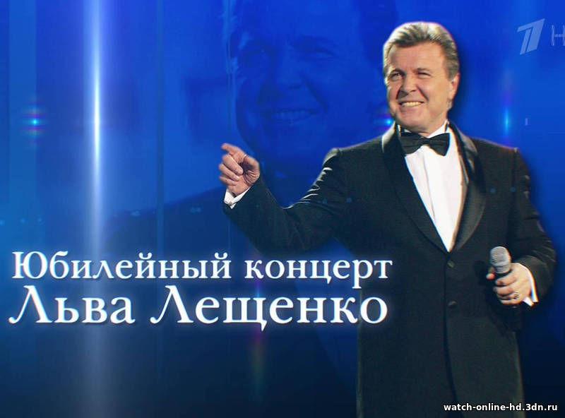 Юбилейный концерт Льва Лещенко 05.02.2017 смотреть онлайн Первый канал