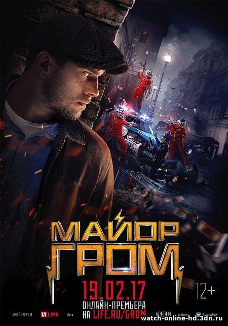 Майор Гром (2017) смотреть онлайн фильм бесплатно онлайн