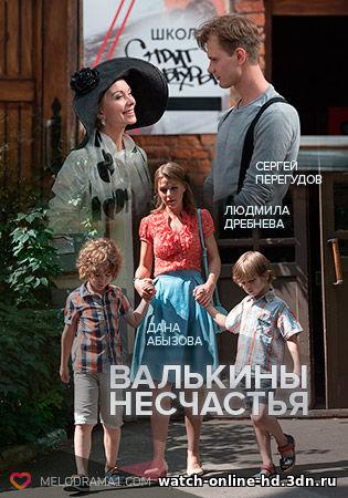 Валькины несчастья (2016) - 1-4 серия смотреть онлайн сериал все серии