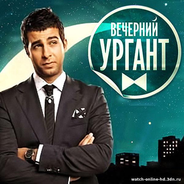Вечерний ургант (эфир от 16.11.2016) смотреть онлайн бесплатно онлайн