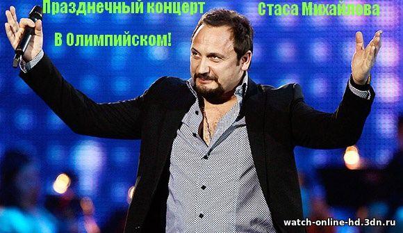 Концерт Стаса Михайлова в Олимпийском 12.02.2017 смотреть онлайн Первый канал