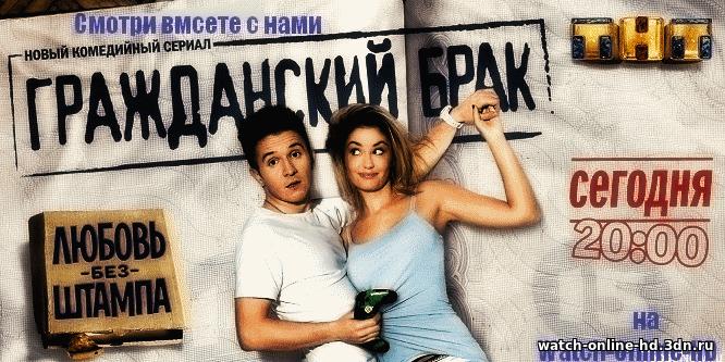 Гражданский брак 1 сезон 16, 17, 18 серия смотреть онлайн сериал ТНТ
