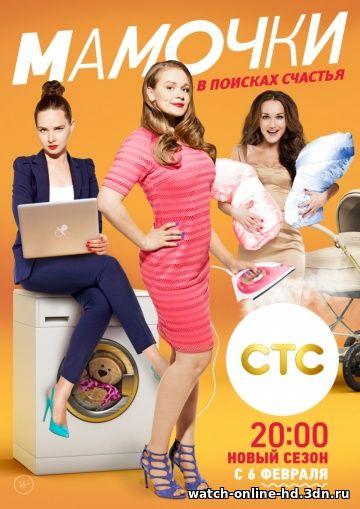 Мамочки 3 сезон 19, 20 серия 07.03.2017 смотреть онлайн сериал СТС