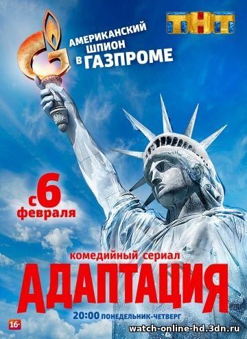 Адаптация 11 серия 21.02.2017 смотреть онлайн ТНТ