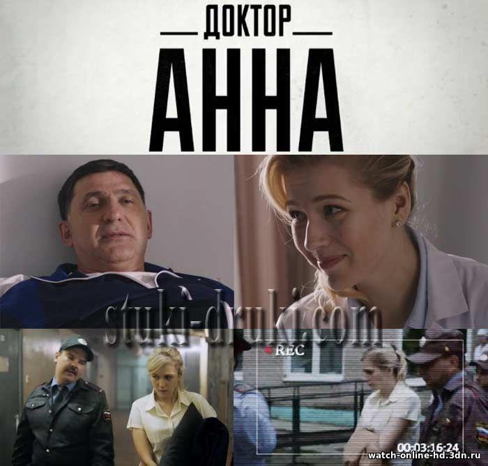 Доктор Анна 5,6 серия 01.02.2017 смотреть онлайн Россия 1