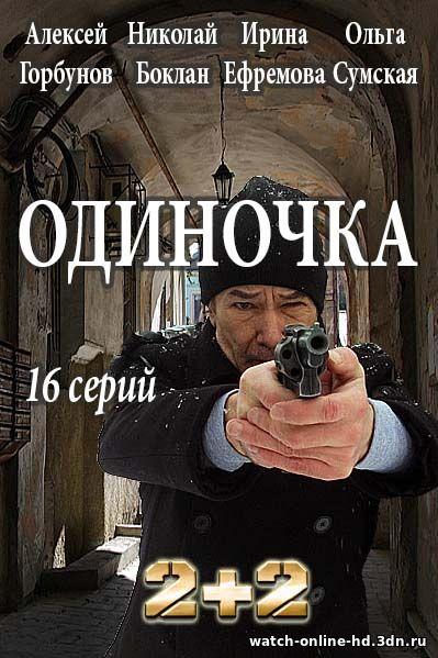 Одиночка (2017) - 1-16 серия смотреть онлайн сериал все серии 2+2