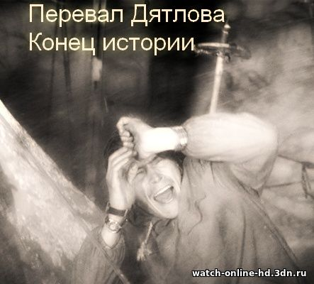 Перевал Дятлова конец истории 29.01.2017 смотреть онлайн Россия 1