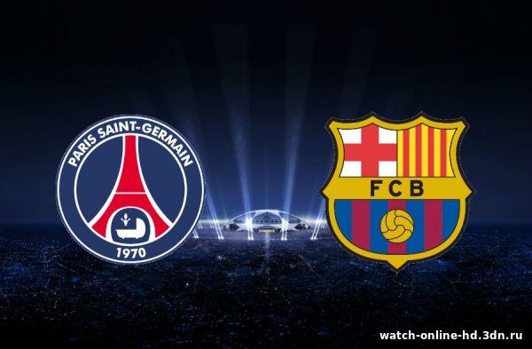 ПСЖ - Барселона 4:0 Лига Чемпионов (2017) лучшие моменты смотреть онлайн