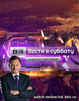 Вести в субботу 25.02.2017 смотреть онлайн Россия 1