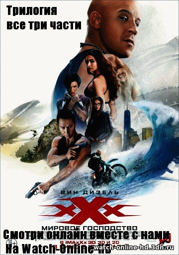 Три икса. xXx 1,2,3 все части смотреть онлайн фильм (Боевик 2002-2017)