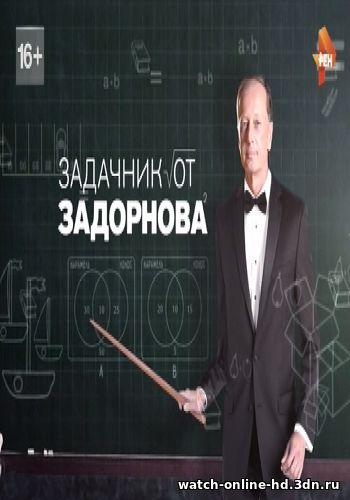 Концерт Михаила Задорнова. Задачник от Задорнова 30.01.2017 онлайн Rentv